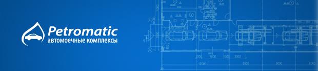 проект автомойки, бизнес автомойка, бизнес план автомойки, готовые автомойки, открытие автомойки